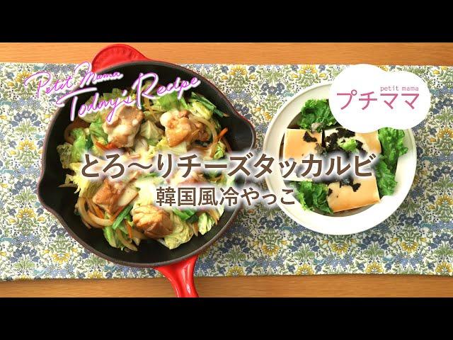 とろ〜りチーズタッカルビ(ビストロ対応)