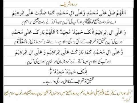 Darood Sharif - Durood E Ibrahim With Urdu Translation