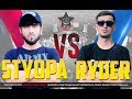 Видео Battle Styopa Vs Ryder 2017 RAP TJ mp3