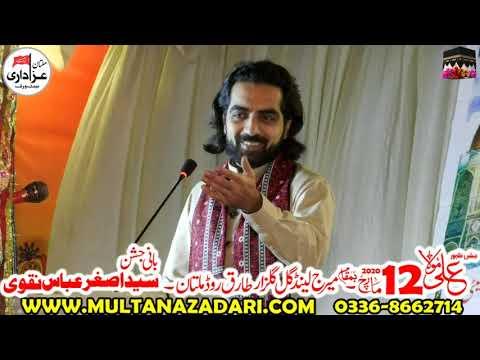 Allama Ali Hur Abbasi I Jashan 16 Rajab 2020 I Marriage Land Gul E Gulzar Multan