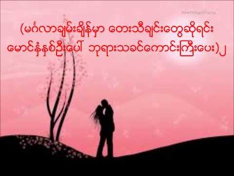 New Gospel Love Song: Mingalar Su Thaung By Myo Gyi W  Lyrics video