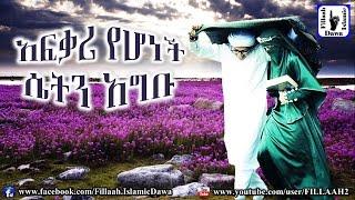 Afeqari Yehonchn Agebu