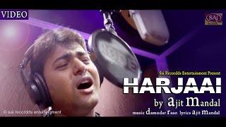 Latest Bhojpuri New Song | Harjaai | Video | Ajit Mandal | Bhojpuri Song | 2016 | Sai Recordds