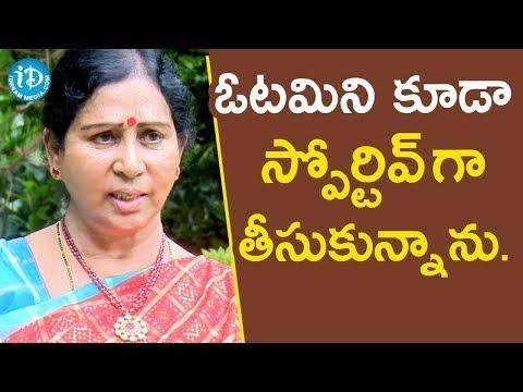 ఓటమినిని కూడా స్పోర్టివ్ గా తీసుకున్నాను - Galla Aruna Kumari || Face To Face With iDream Nagesh