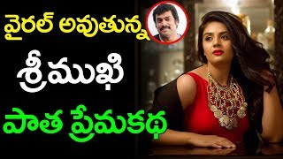 శ్రీముఖి పాత ప్రేమకథ | Anchor Srimukhi New Movie Updates | Srimukhi Speech | Good Bad Ugly Movie