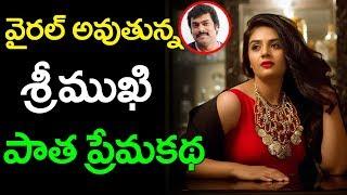 శ్రీముఖి పాత ప్రేమకథ | Anchor Srimukhi New Movie Updates | Srimukhi Speech | Good Bad Ugly Movie