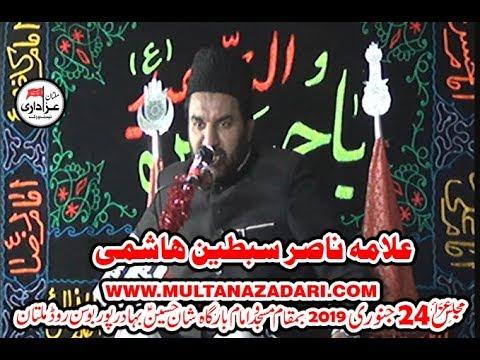 Allama Nasir Sibtain Hashmi I Majlis 24 Jan 2019  Imam Bargah Shan e Hussain Bosan Road Multan