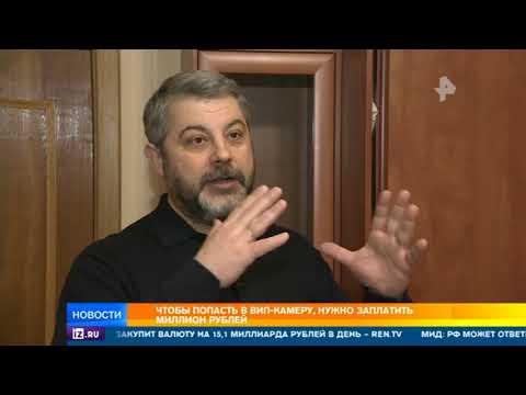 В ФСИН начались масштабные проверки после обнаружения в Матросской тишине VIP-камер