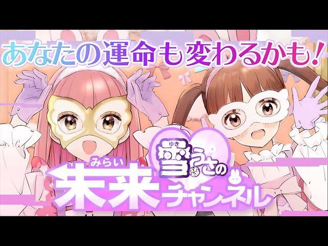 『サキヨミ!』PV
