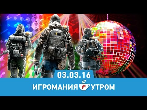 Игромания Утром 3 марта 2016 (Hitman, The Division, Mass Effect: Andromeda, Homefront: Revolution)