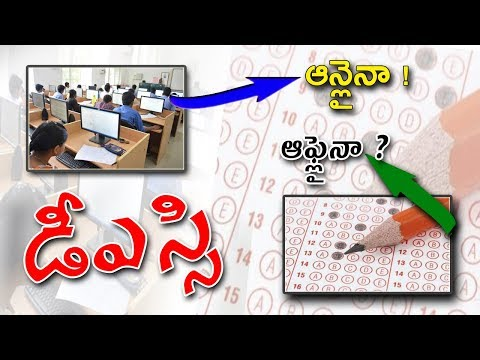 Ap Dsc 2018 Latest Breaking Updates Today | Ap Dsc 2018 Exam Details || Education Concepts