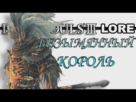 Dark Souls 3 Lore: Безымянный Король