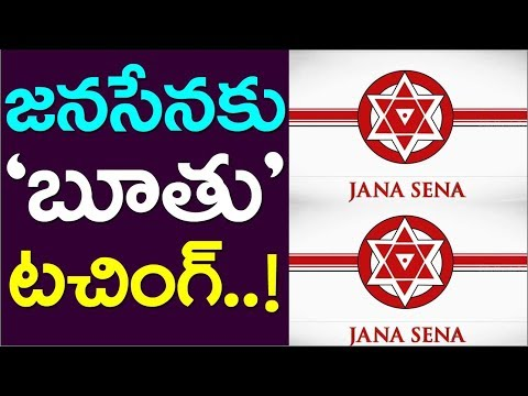 Pawan Kalyan Find A New Person To Become CM Of Andhra Pradesh| Take One Media| Pawan Yatra| TDP| YCP