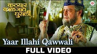 download lagu Yaar Illahi - Qawwali  Katyar Kaljat Ghusli  gratis