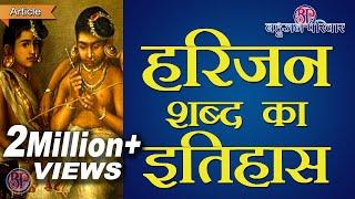 हरिजन शब्द का इतिहास | History of Harijan Word