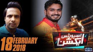 Sports Action   Samaa TV   18 Feb 2018