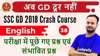 11:30 PM - SSC GD 2018   English by Sanjeev Sir   परीक्षा में पूछे गए प्रश्न एवं    संभावित प्रश्न