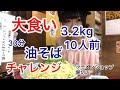 【大食い】スーパー油そば麺10玉(3.2kg)に挑戦!【チャレン�