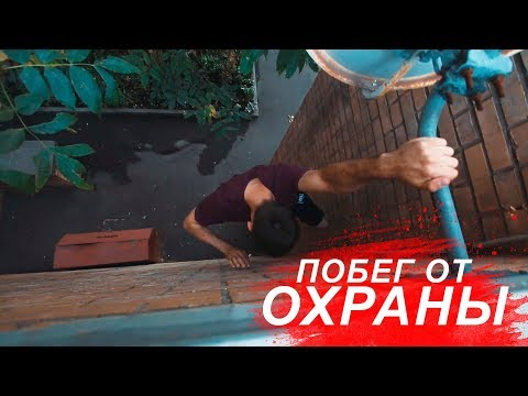 ПОБЕГ ОТ ОХРАНЫ/ПАРКУР НА КРЫШЕ