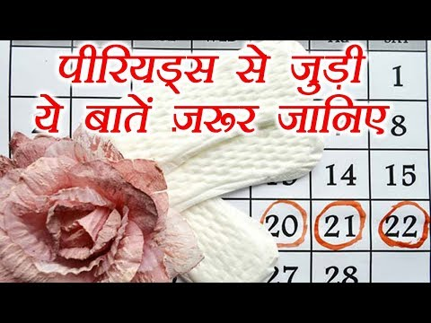 Periods: पीरियड्स से जुड़ी जरूरी बातें । Important Facts about Periods | Boldsky thumbnail