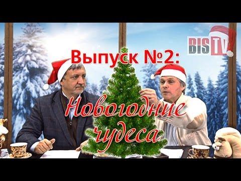 """Ток-шоу """"Стопка новостей"""", выпуск 2: Новогодние чудеса - Трейлер"""