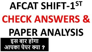 Check Answers and Paper Analysis of First Shift AFCAT-2 2019  | पेपर कैसा था ?