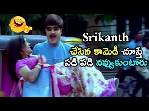 Srikanth  చేసిన కామెడీ చూస్తే  పడి పడి నవ్వుకుంటారు | 2018 Telugu Latest Movies | Telugu Cinema