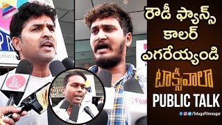 Taxiwaala Movie Review | Taxiwaala Public Talk | Public Response | Ratings | Vijay Deverakonda | Priyanka Jawalkar | Telugu FilmNagar