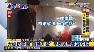 大媽搭飛機「自動升級」 坐定頭等艙嗆空服
