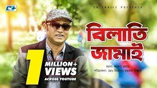 Bilati Jamai | Bangla Comedy Natok | Aa Kha Ma Hasan | Orsha | Kazi Ujjal | বিলাতি জামাই