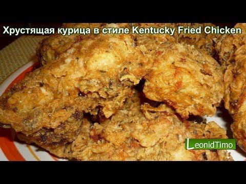 Хрустящая курица в стиле Kentucky Fried Chicken (KFC)