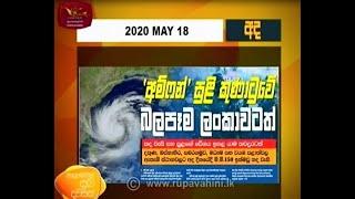 Ayubowan Suba Dawasak   Paththara   2020- 05 -18  Rupavahini