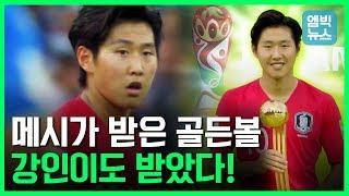 [U20월드컵] 받을만 하니까 받았다! 이강인 '골든볼' 수상 장면 + 결승전 활약 모음