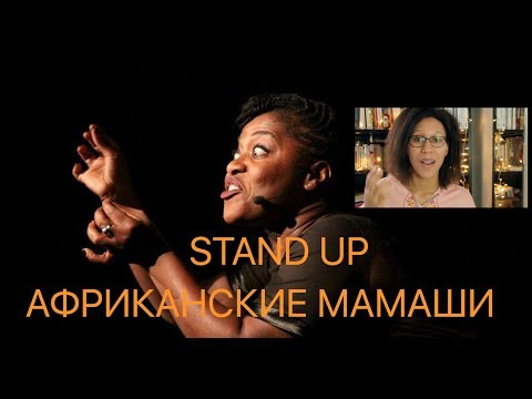Stand Up - Claudia Tagbo (feat. Esthetique) - Африканские мамаши