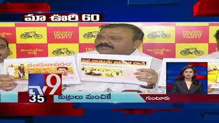 Maa Oori 60 || Top News From Telugu States || 17-08-2018
