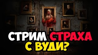 Layers Of Fear Прохождение на русском #1 - ВРЕМЯ ВИЗЖАТЬ С ВУДИ!