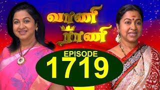 வாணி ராணி - VAANI RANI - Episode 1719 - 10-11-2018