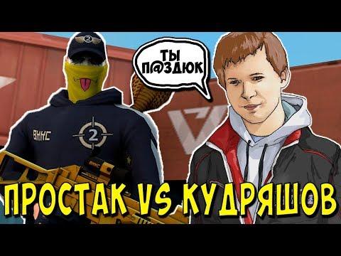 ПРОСТАК vs КУДРЯШОВ !!! ТЫ ОБОЗВАЛ ЗОНГА !!! ТЫ П@здюк !!! КТО ПРАВ ?
