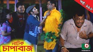 Bangla Comedy Natok   Chapabaj   EP - 116   ATM Samsuzzaman, Hasan Jahangir, Joy, Eshana, Any