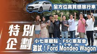 【車友試駕】激試!2019 Ford Mondeo Wagon╳FSC車友會|全方位高質感旅行車