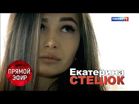 Русская модель, осуждённая за покушение на арабского шейха, вернулась домой. Прямой эфир 20.09.18