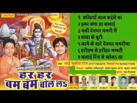 Har Har Bum Bum Bol La || हर हर बम बम बोल ल || Bhojpuri Shiv Bhola Baba Kawad Bhajan