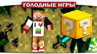 ч.02 Бомбящие Ловушки - Lucky Block Survival Games