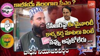 Public Talk Telangana Next CM | Muslim Man Funny Conversation About CM KCR | TRS
