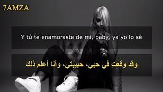 Karol G Anuel Aa Culpables مترجمة عربي
