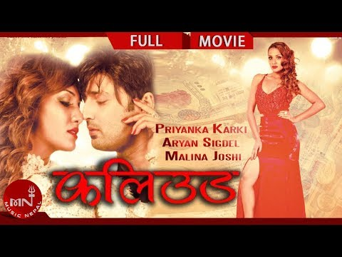 Nepali Full Movie Kollywood | Aryan Sigdel | Priyanka Karki HD