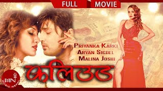 Nepali Movie KOLLYWOOD
