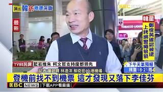 最新》赴港即會特首林鄭月娥 韓國瑜低調不露口風