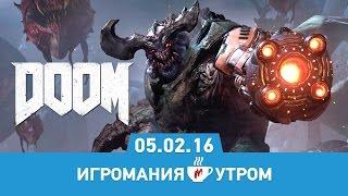 Игромания Утром 5 февраля 2016 (Mirror's Edge: Catalyst, Dark Souls 3, The Division, GTA V)