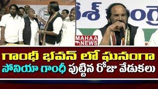 Uttam Kumar Reddy Birthday Wishes To Sonia Gandhi